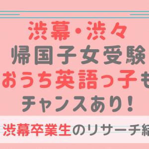 渋幕・渋々の帰国子女受験について卒業生が語る:国産バイリンガルも受験可能