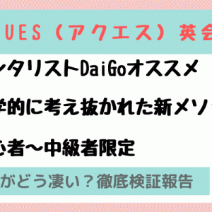 AQUES(アクエス)英会話口コミ評判!DaiGo一押しだが「君は不要」!?