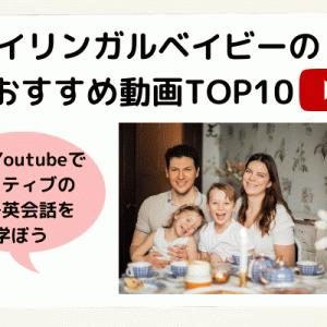 バイリンガルベイビーの人気Youtube10選!親子英会話の教材にも使える