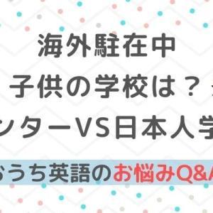 おうち英語Q&A⑤海外駐在中、子供はインターと日本人学校どちらを選ぶべき?