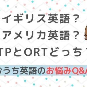 おうち英語Q&A⑬CTPvsORTとイギリス英語vsアメリカ英語!あなたはどっち?