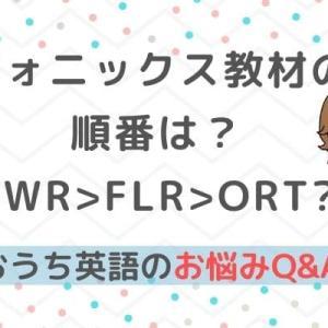 おうち英語Q&A⑭フォニックスの教材の順番!SWR, FLR, ORT, CTP, RAZ??