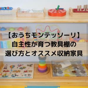 【おうちモンテッソーリ】自主性が育つ教具棚の選び方とオススメ収納家具