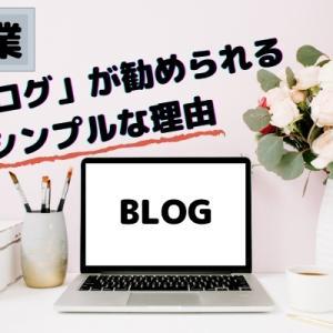 ネット副業で「ブログ」が勧められるシンプルな「理由」