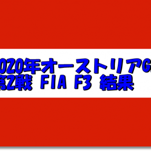 2020FIA F3第2戦オーストリアGPフリー・予選・決勝結果