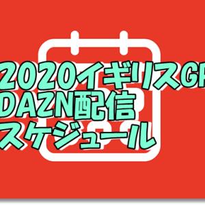 2020年イギリスGP第5戦FI/F2/F3DAZN放送スケジュール