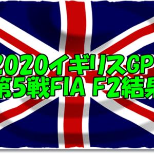 2020FIA F2第5戦イギリスGPフリー・予選・決勝結果