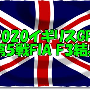 2020FIA F3第5戦イギリスGPフリー・予選・決勝結果
