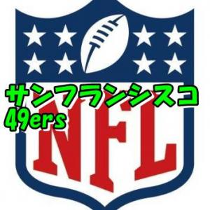 サンフランシスコ・49ersの2020チーム紹介と成績・順位は?NFL(アメリカンフットボール)【NFC西地区】