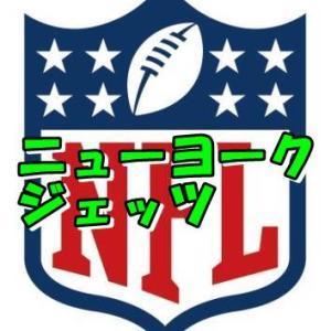 ニューヨーク・ジェッツの2020チーム紹介と成績・順位は?NFL(アメリカンフットボール)【AFC東地区】