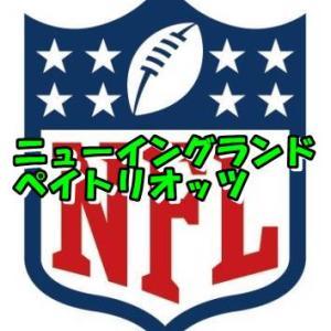 ニューイングランド・ペイトリオッツの2020チーム紹介と成績・順位は?NFL(アメリカンフットボール)【AFC東地区】