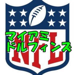 マイアミ・ドルフィンズの2020チーム紹介と成績・順位は?NFL(アメリカンフットボール)【AFC東地区】