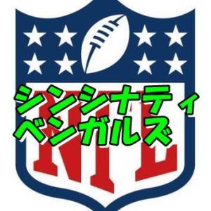 シンシナティ・ベンガルズの2020チーム紹介と成績・順位は?NFL(アメリカンフットボール)【AFC北地区】