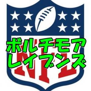 ボルチモア・レイブンズの2020チーム紹介と成績・順位は?NFL(アメリカンフットボール)【AFC北地区】