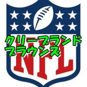 クリーブランド・ブラウンズの2020チーム紹介と成績・順位は?NFL(アメリカンフットボール)【AFC北地区】