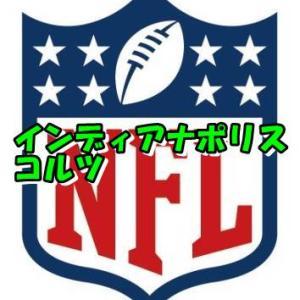 インディアナポリス・コルツの2020チーム紹介と成績・順位は?NFL(アメリカンフットボール)【AFC南地区】