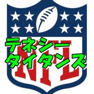 テネシー・タイタンズの2020チーム紹介と成績・順位は?NFL(アメリカンフットボール)【AFC南地区】