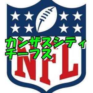 カンザスシティ・チーフスの2020チーム紹介と成績・順位は?NFL(アメリカンフットボール)【AFC西地区】