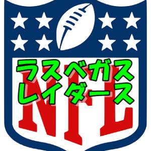 ラスベガス・レイダースの2020チーム紹介と成績・順位は?NFL(アメリカンフットボール)【AFC西地区】
