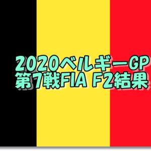 2020FIA F2第7戦ベルギーGPフリー・予選・決勝結果