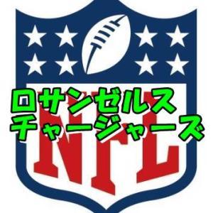 ロサンゼルス・チャージャーズの2020チーム紹介と成績・順位は?NFL(アメリカンフットボール)【AFC西地区】