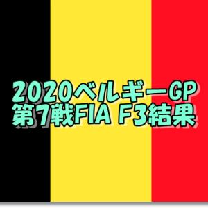 2020FIA F3第7戦ベルギーGPフリー・予選・決勝結果
