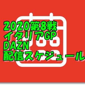 2020年第8戦イタリアGP FI/F2/F3 DAZN配信スケジュール