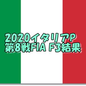 2020FIA F3第8戦イタリアGPフリー・予選・決勝結果