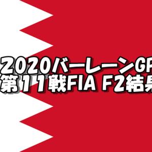 2020FIA F2第11戦バーレーンGP予選・決勝結果