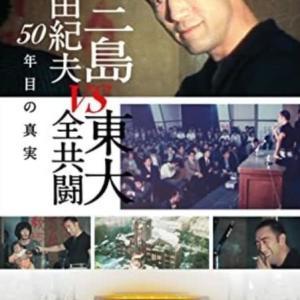 三島由紀夫vs全共闘 50年目の真実