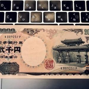 コンビニでお客さんに2000円札を渡されて