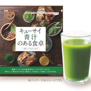 青汁のQ-saiが売られているようです。