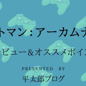 【レビュー】バットマンアーカムナイト【PS4 オススメゲーム紹介】