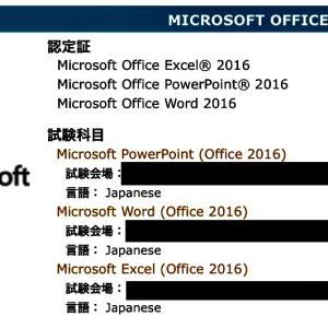 MOS合格体験記&オススメテキスト【Word2016・Excel2016・Power Point2016】