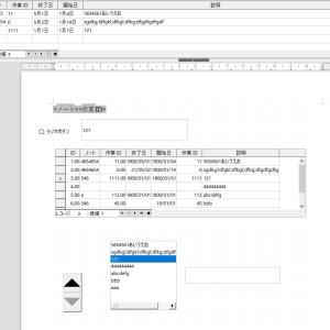 初めてのLibreOfficeのBASE|やったぁ!一覧表示ができた^^