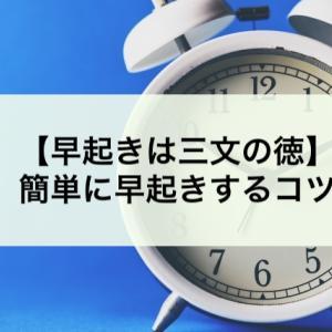【早起きは三文の徳】明日から使える早起きするコツとそのメリット!