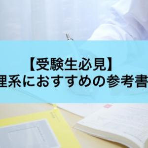 【受験生必見】理系難関大学合格に欠かせない参考書の紹介