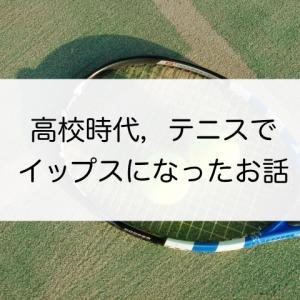 【テニス】高校時代にイップスで苦しんだお話