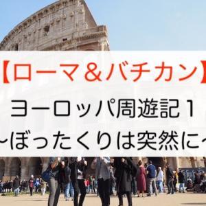 【ローマ・バチカン】ヨーロッパ周遊記1〜ぼったくりは突然に〜