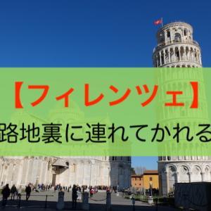 【フィレンツェ】ヨーロッパ周遊記3〜路地裏に連れて行かれたお話〜