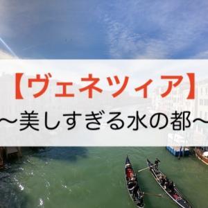 【ヴェネツィア】ヨーロッパ周遊記4〜美しすぎる水の都〜