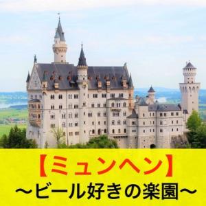 【ミュンヘン】ヨーロッパ周遊記5〜ビール好きの楽園〜