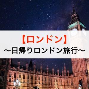 【ロンドン】ヨーロッパ周遊記6〜日帰りロンドン旅行〜