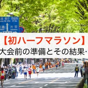 【ランニング】仙台国際ハーフマラソンへの初チャレンジ
