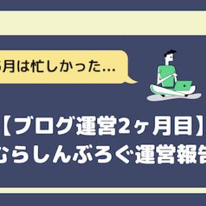 【ブログ初心者】ブログを始めて2ヶ月目の運営報告.