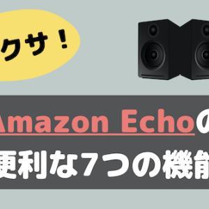 """これは買い!""""Amazon Echo""""の便利な7つの機能の紹介"""
