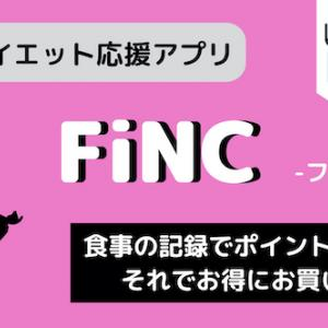 【ダイエット応援アプリ】FiNCならダイエットしながらポイントが貯まる!