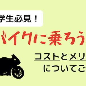 【大学生必見!】バイクに乗る際のコストとメリットの紹介