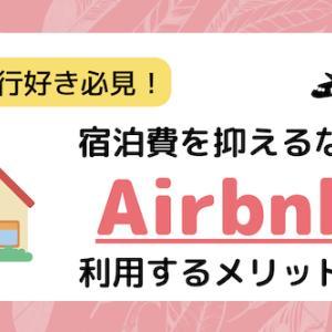 【民泊サービス】安く泊まれるAirbnbを利用するメリット!