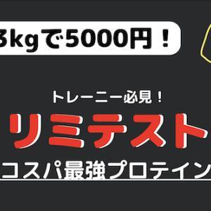 【コスパ最強!】安くて多いプロテインならリミテスト一択!